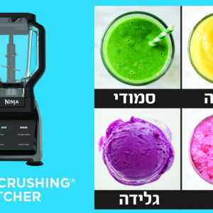 נינג'ה – 4 ב-1 Intelli-Sense Blender